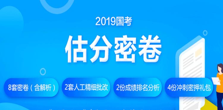 2019国家公务员估分密卷