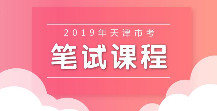 2019年天津市考笔试课程