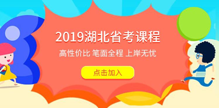 2019省考课程