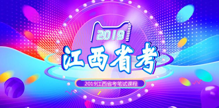 2019江西省考笔试课程