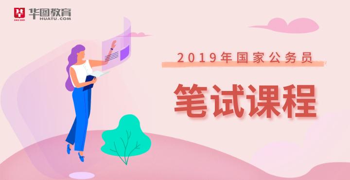 2019国家公务员笔试课程