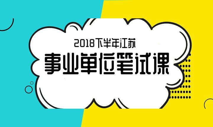 2018下半年江苏事业单位笔试课