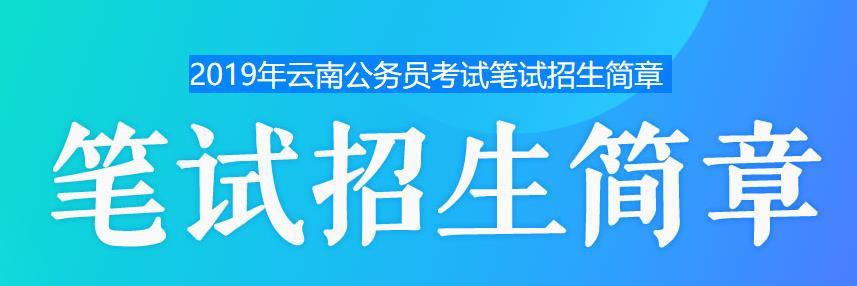 2019云南省考笔试课程