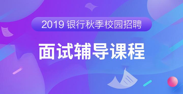 2019银行秋季校园招聘面试课程
