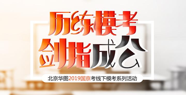2019国京考线下模考系列活动