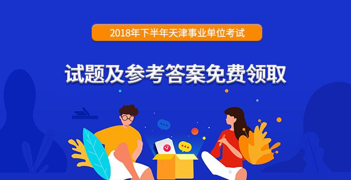 2018下半年天津事业单位联考估分解析