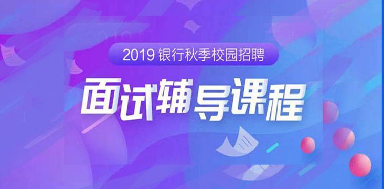 2019银行秋招面试