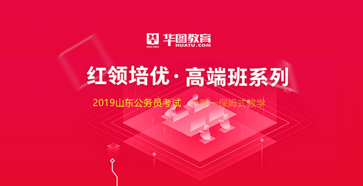 2019山东省考红领培优.高端班系列