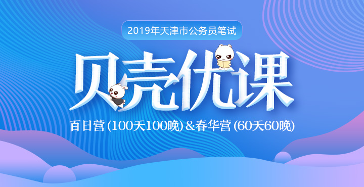 2019天津公务员贝壳优课课程