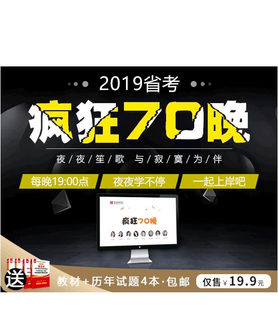 2019省考疯狂70晚