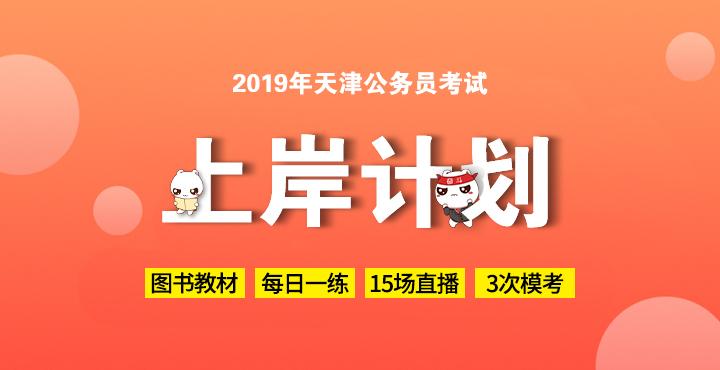 2019天津市考上岸计划