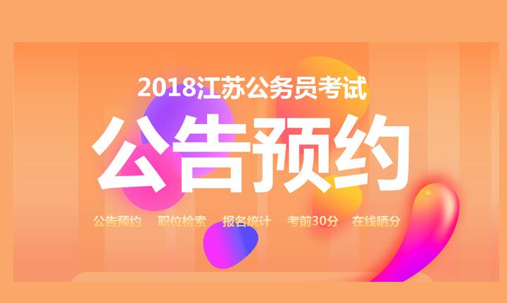 2018年江苏公务员考试公告预约