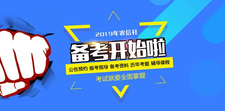 2019江西农信社笔试课程