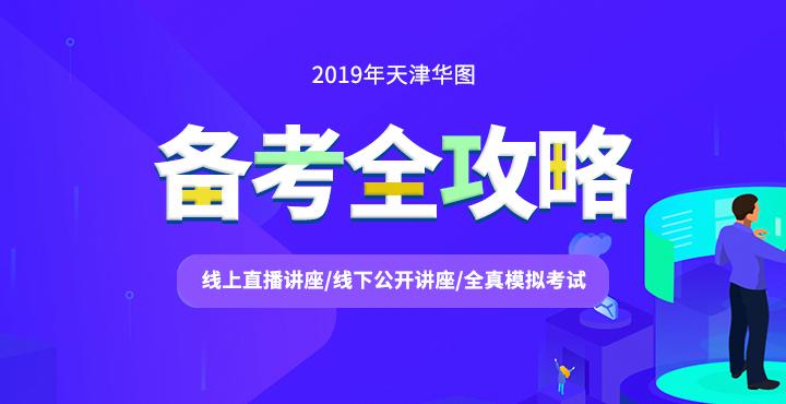 2019天津备考全攻略