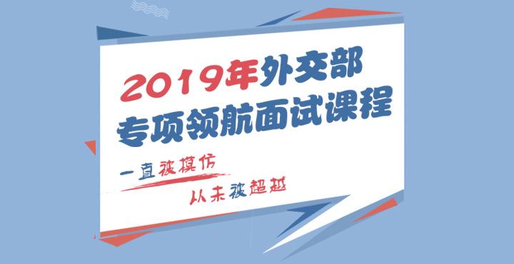 2019外交部面试课程
