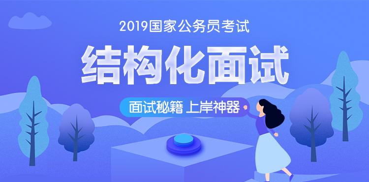 2019国考结构化面试上岸秘籍