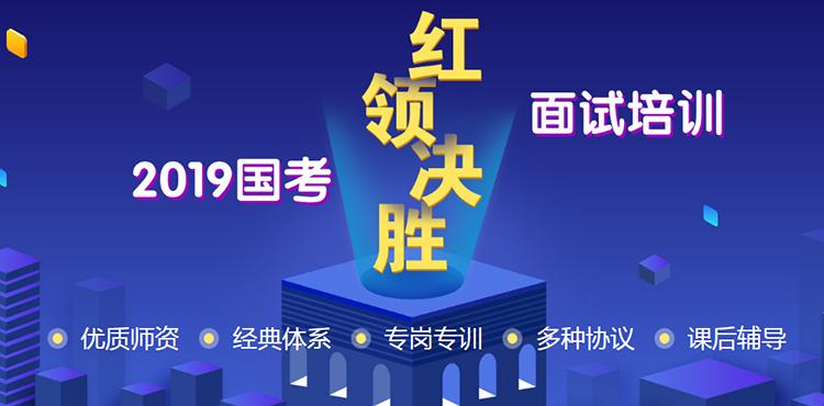 2019国家公务员面试培训_红领决胜系列