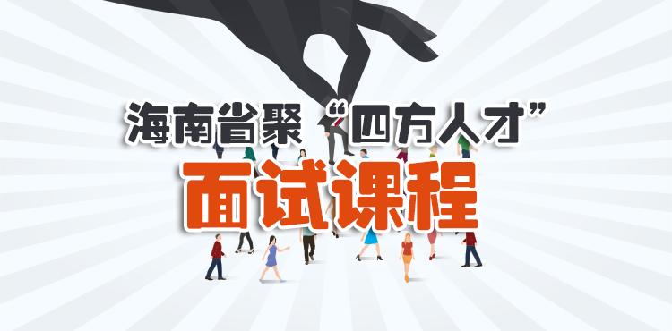 """2019年海南""""聚四方之才""""面試培訓課程"""