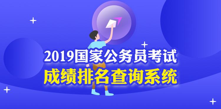 2019国家公务员考试成绩排名查询系统