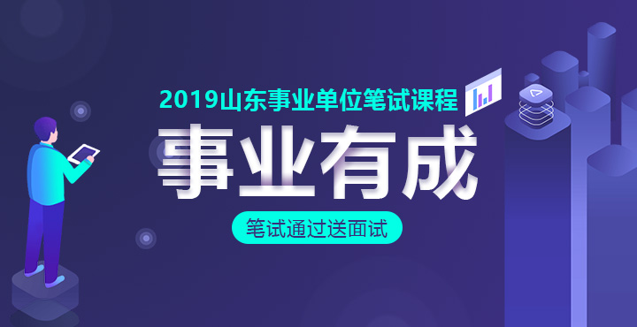 2019山东事业单位笔试课程 事业有成