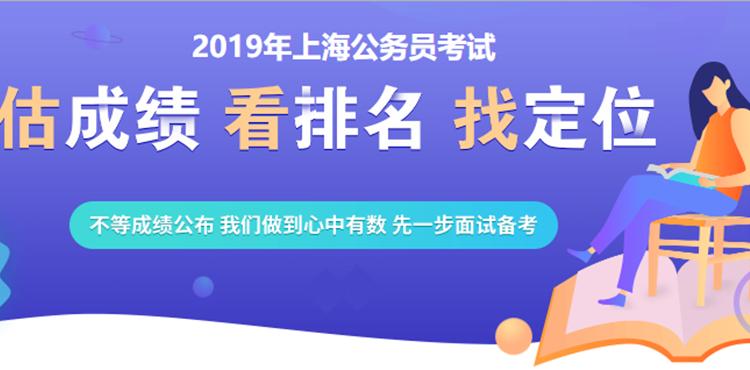 2019上海公务员考试在线估分