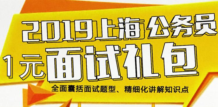 2019年上海公务员1元面试大礼包