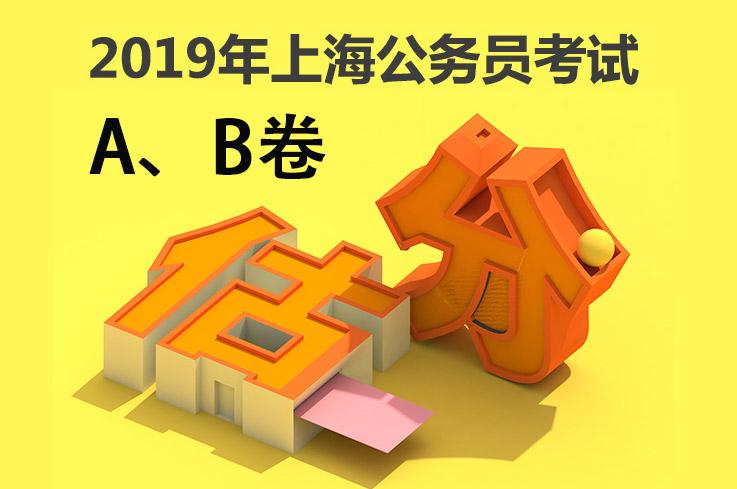 2019年上海公务员行测A B卷估分