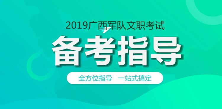 2019广西军队文职笔试备考