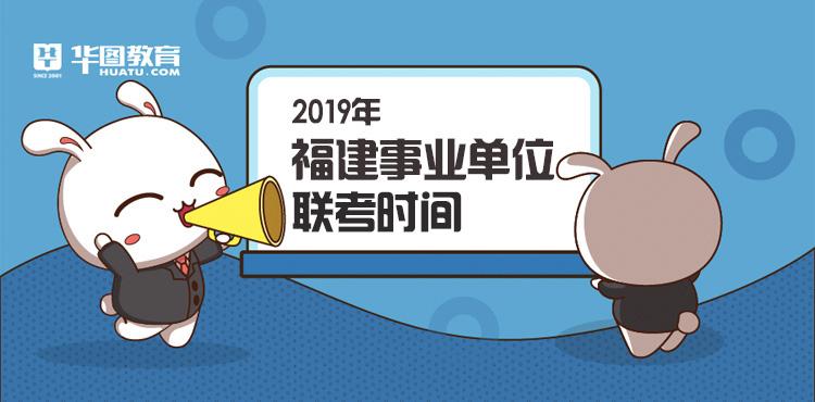 2019福建事业招考