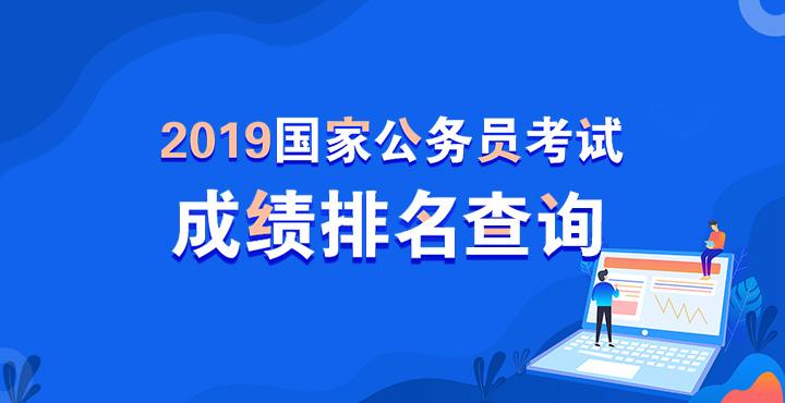 2019国考晒成绩查排名