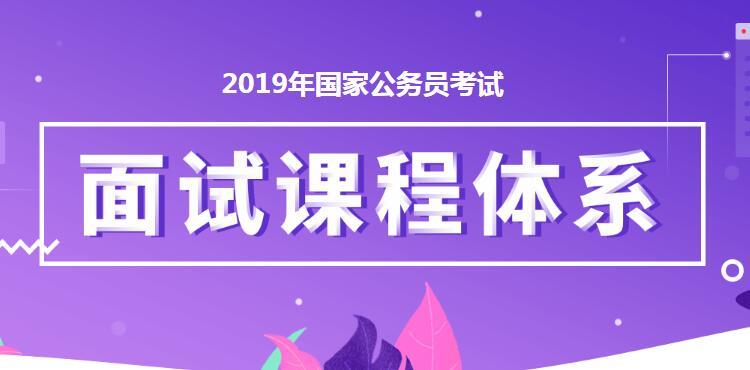 2019广西国考面试课程