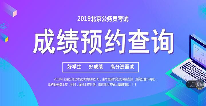 2019京考成绩预约查询
