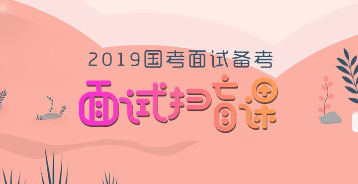 2019国家公务员面试直播峰课