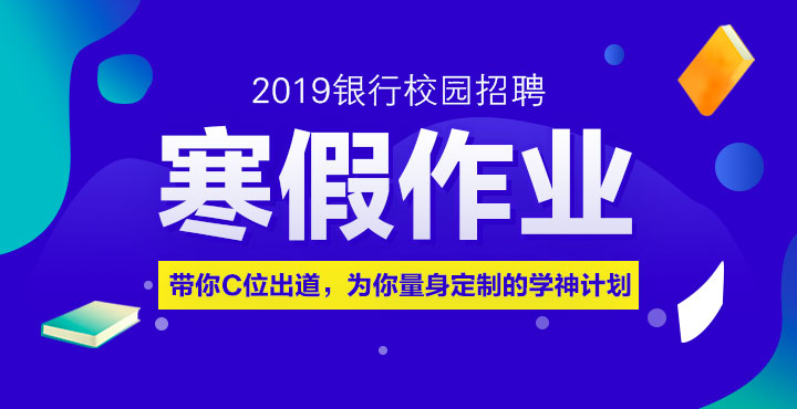 2019银行校园招聘寒假作业