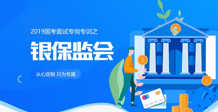 2019国考面试专岗专项之银保监会