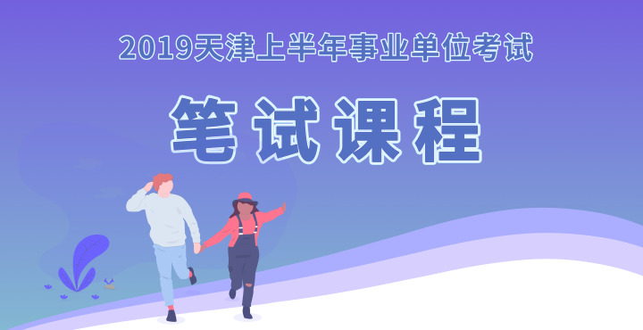 2019年天津上半年事业单位笔试课程