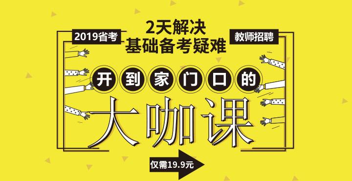 2019华图大咖课(省考/教师)