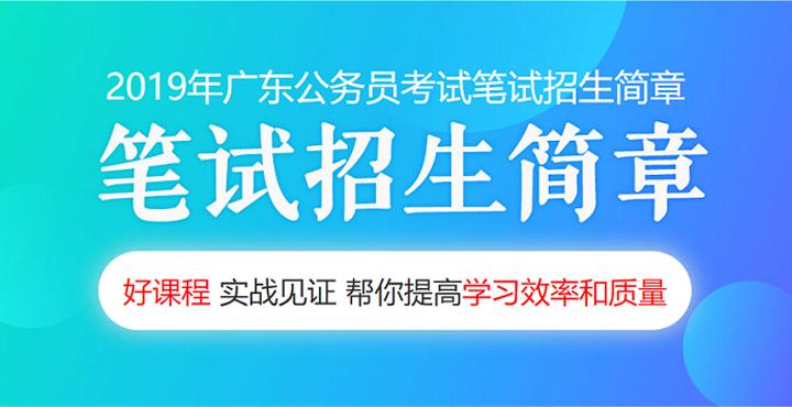 2019广东省考笔试课程