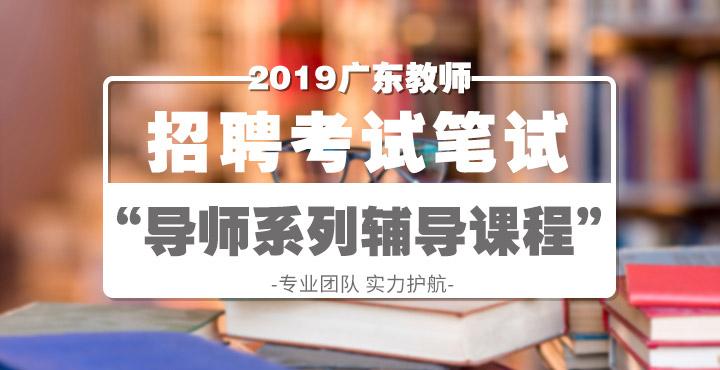 2019广东教师招聘考试辅导课程
