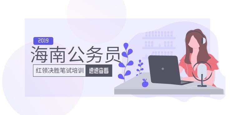2019年海南公務員筆試培訓