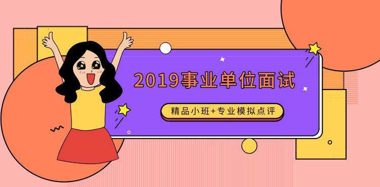 2019年事業單位面試培訓課程