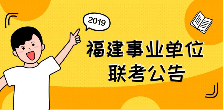 2019福建事业单位联考