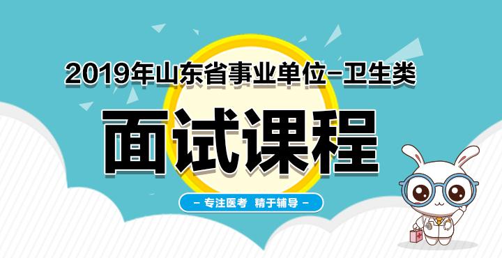 2019山东事业单位卫生类 面试课程