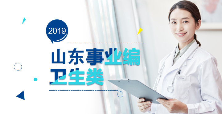 2019山东事业单位卫生类 笔试课程