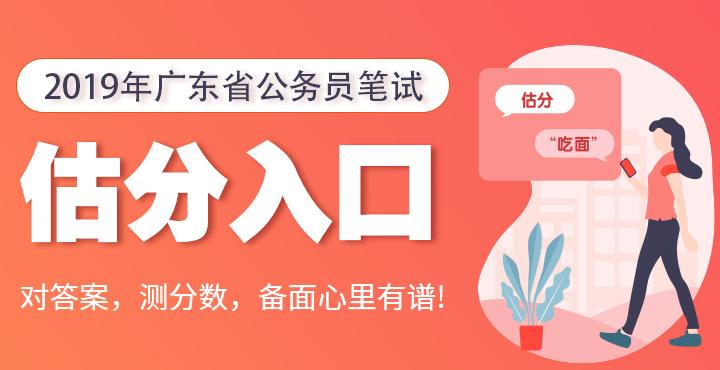 2019年廣東省公務員考試估分入口