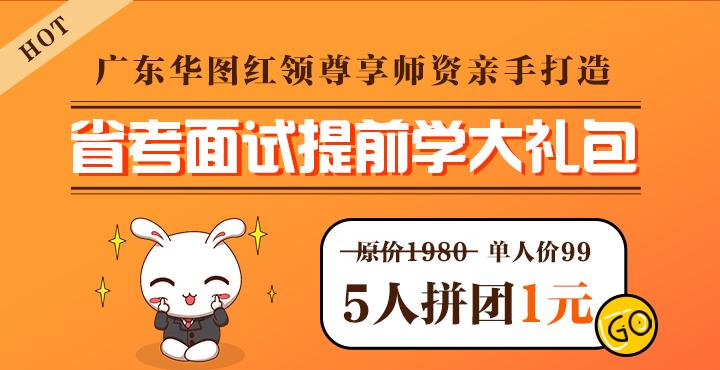 2019廣東省考一元面試禮包