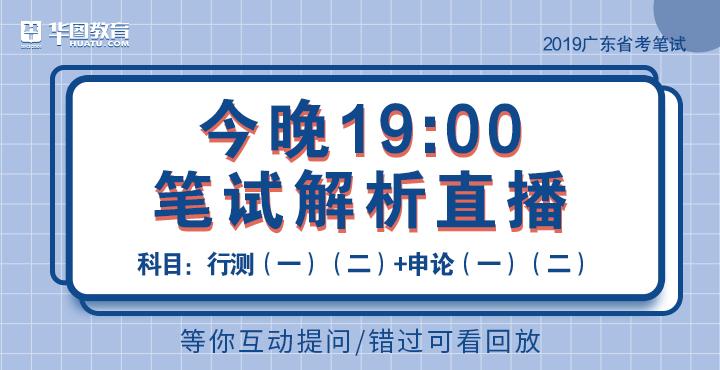 2019廣東省考筆試解析直播