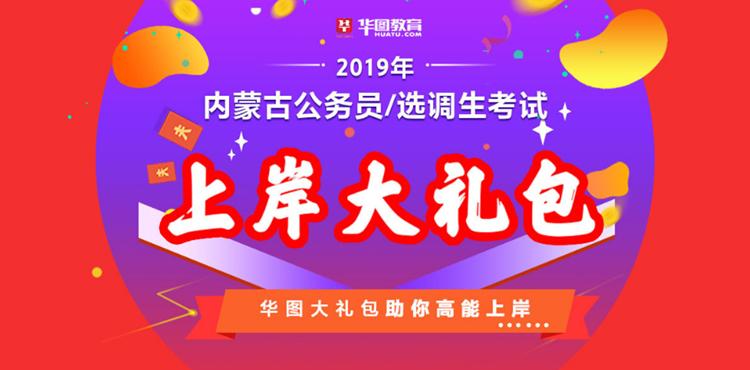 2019年內蒙古公務員上岸大禮包
