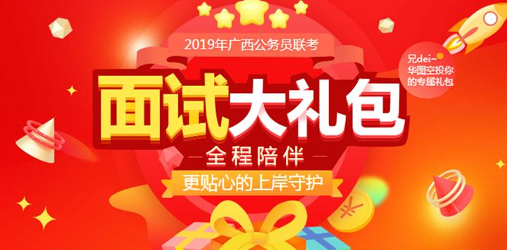 2019广西公务员考试面试大礼包
