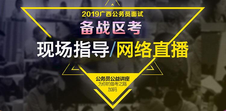 2019广西公务员面试备考讲座